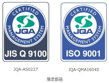 JISQ9100・ISO9001の認証工場